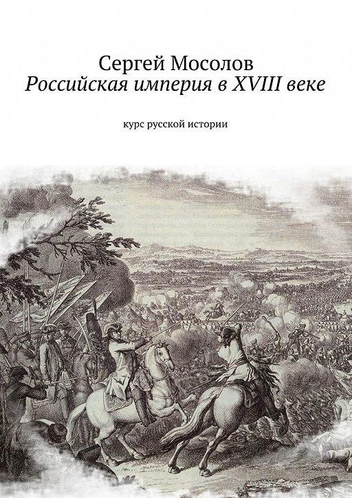 Российская империя в XVIII веке. Курс русской истории
