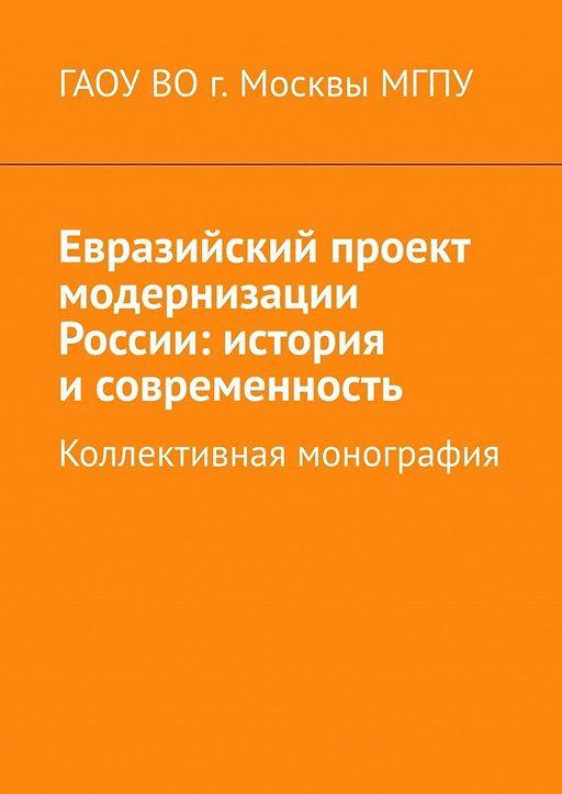 Евразийский проект модернизации России: история исовременность. Коллективная монография