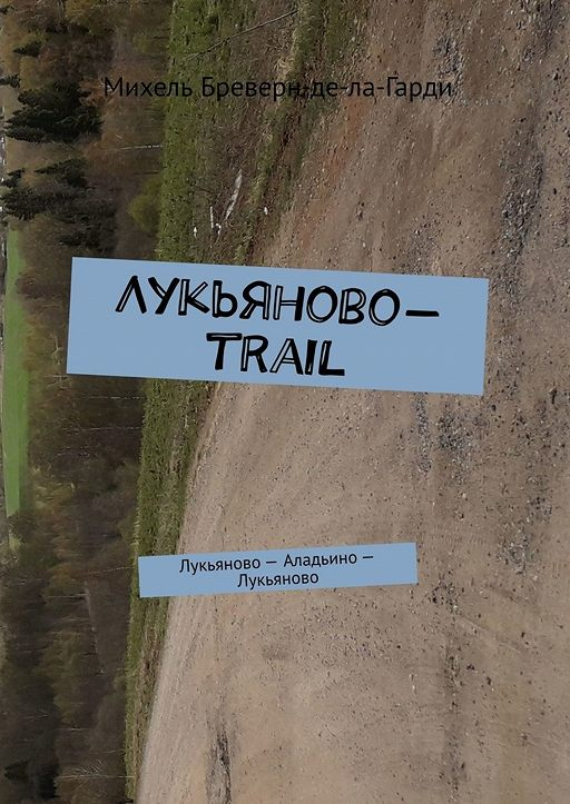 Лукьяново-trail. Лукьяново – Аладьино – Лукьяново
