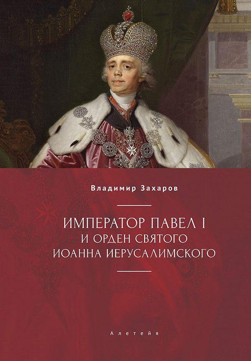 Император Павел I и Орден святого Иоанна Иерусалимского