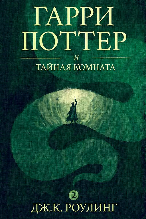 «Гарри Поттер и Тайная комната» читать онлайн книгу автора ...
