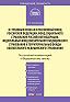 Ольга Александровна Борзунова - Комментарий к Федеральному закону «О страховых взносах в Пенсионный фонд РФ, Фонд социального страхования РФ, Федеральный фонд обязательного медицинского страхования и территориальные фонды обязательного медицинского страхования»