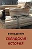 Виктор Дьяков -Складская история