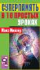 Макс Миллер -Суперпамять в 10 простых уроках