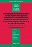 Д. А. Вавулин -Комментарий к Федеральному закону «О противодействии неправомерному использованию инсайдерской информации и манипулированию рынком и о внесении изменений в отдельные законодательные акты Российской Федерации» (постатейный)