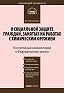 А. А. Кирилловых - Комментарий к Федеральному закону от 7 ноября 2000 г. №136-ФЗ «О социальной защите граждан, занятых на работах с химическим оружием» (постатейный)