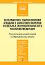 Светлана Владимировна Матиящук -Комментарий к Федеральному закону от 11 июля 2011г.№190-ФЗ «Об обращении с радиоактивными отходами и о внесении изменений в отдельные законодательные акты Российской Федерации» (постатейный)