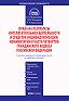 В. В. Погуляев -Права на результаты интеллектуальной деятельности и средства индивидуализации: Комментарий к части четвертой Гражданского кодекса Российской Федерации