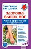 Александра Васильева -Здоровье ваших ног. Самые эффективные методы лечения