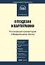 В. В. Погуляев - Комментарий к Федеральному закону от 26 декабря 1995г.№209-ФЗ «О геодезии и картографии» (постатейный)