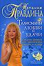 Наталия Правдина -Талисманы любви и удачи. Средства фэншуй для привлечения счастья и успеха