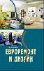 Алекс Кремер -Евроремонт и дизайн трехкомнатной квартиры