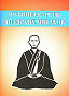 Неустановленный автор -Древние секреты тибетских монахов. Комплекс упражнений из шести ритуальных действий
