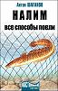 Антон Шаганов -Налим. Все способы ловли
