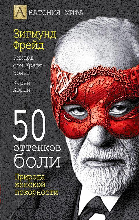 50 оттенков свободы читать онлайн полностью. Бесплатная ...